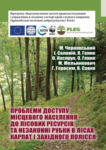 проблеми доступу місцевого населення до лісових ресурсів та ...