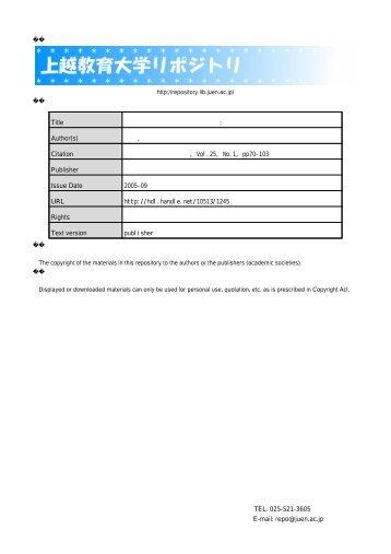Page 1 Page 2 上越教育大学研究紀要 第25巻 第ー号 平成ー7年9月 ...