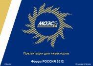 Форум РОССИЯ 2012 - Московская объединенная электросетевая компания