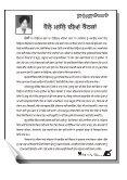 Sada Virsa Sada Gourav - Page 2