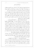 الأربعون في فضل الشهادة وطلب الحسنى وزيادة - Page 5