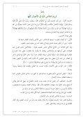 الأربعون في فضل الشهادة وطلب الحسنى وزيادة - Page 7