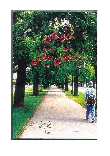زمزمه های زیر درختان زیزفون - جلد اول