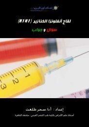 عن لقاح انفلونزا الخنازير