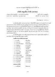 รายงานการประชุมสามัญผู้ถือหุ้นประจำปี ครั้งที่ 16 - sahaunion.co.th