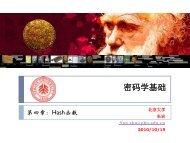 Hash函数 - 北京大学计算机科学技术研究所