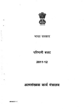 Outcome Budget 2011-12 (Hindi) - Ministry of Minority Affairs