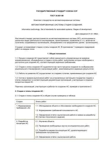 ГОСУДАРСТВЕННЫЙ СТАНДАРТ СОЮЗА ССР ГОСТ 34.601-90 ...