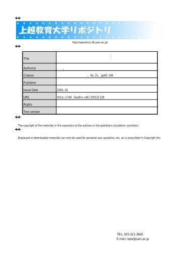 Page 1 Page 2 上越教育大学研究紀要 第2ー巻 第ー号 平成ー3年ー0 ...