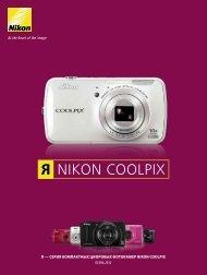 COOLPIX lineup Autumn 2012 - Nikon