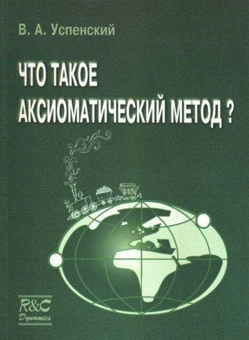 Успенский В.А. / Что такое аксиоматический метод