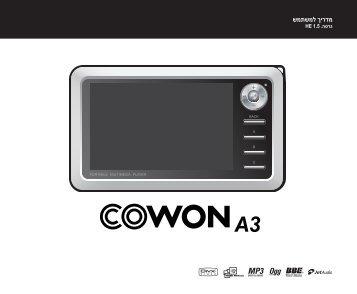 מדריך למשתמש - Cowon