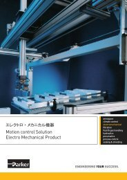 Motion control Solution Electro Mechanical Product