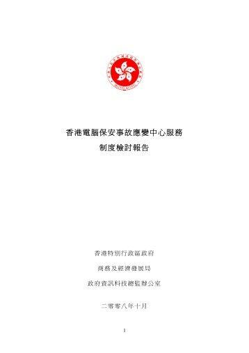 香港電腦保安事故應變中心服務制度檢討報告 - 政府資訊科技總監辦公室