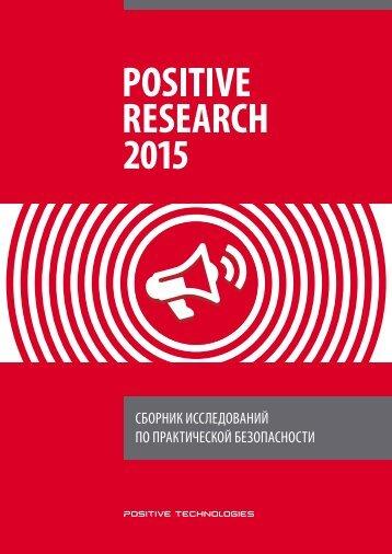 PT_Positive_Research_2015_RU_web