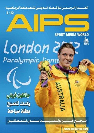 ولدت لتصبح بطلة سباحة - الاتحاد الدولي للصحافة الرياضية