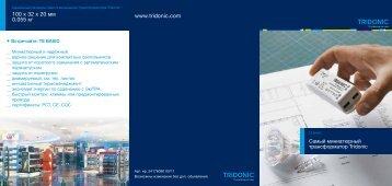 Компактные трансформаторы Tridonic TE BASIC+ 60 VA для ...