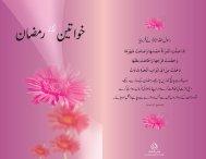Khawateen aur Ramadan - Farhat Hashmi