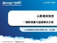 从影像到信息——摄影测量与遥感解决方案 - 北京超图软件股份有限公司