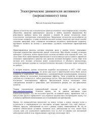 Электрические движители активного - Фролов Александр ...