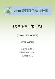 (閱讀革命—電子紙) - 台北縣電腦商業同業公會