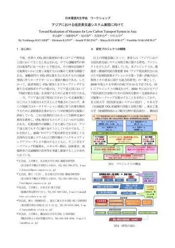 アジアにおける低炭素交通システム実現に向けて Toward ... - 名古屋大学