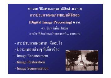Image Restoration & Image Segmentation