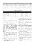 一株产2-酮基-D-葡萄糖酸菌的筛选鉴定及其发酵优化 - Page 5