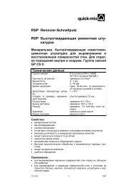 техническая информация quick mix RSP