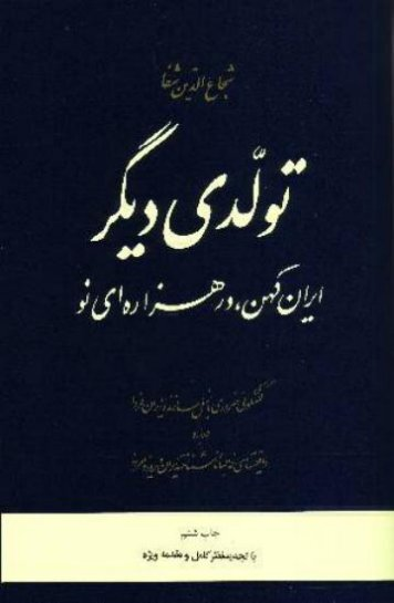 تولدی دیگر - Iran Resist
