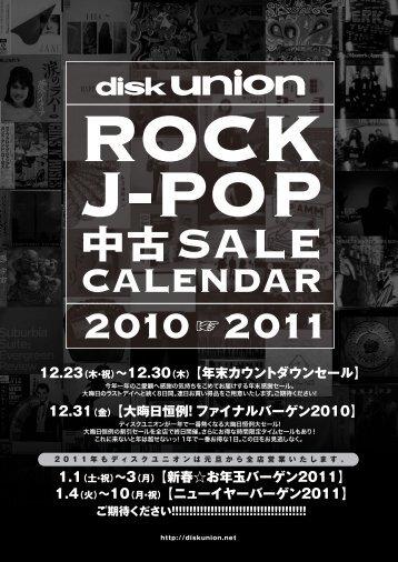 ROCK/J-POP 年末年始セールインフォーメーション (PDF ... - Disk Union