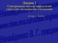 Лекция 1. Спектральные методы определения структуры ...