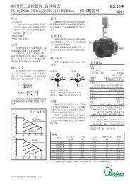 M3FM型三通控制阀, 铸铁制成, clorius 2.3.10 CN - Clorius Controls