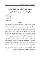 ﻤﺴﺘﻭﻯ ﺘﻁﺒﻴﻕ ﺃﺴﺎﻟﻴﺏ ﺠﻭﺩﺓ ﺍﻟﻘﺒﻭل ﺍﻟﺠﺎﻤﻌﻲ ﻓﻲ ﺠﺎﻤﻌﺔ ﺤﻠﺏ ﻤﻥ ﻭﺠﻬﺔ ﻨﻅﺭ ﻁﻠﺒﺘﻬﺎ - جامعة دمشق