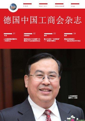 德国中国工商会杂志