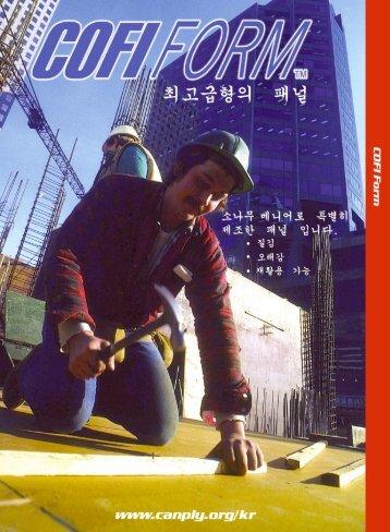 COFI Concrete Form Plywood for Korea