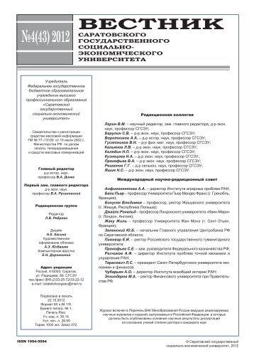 №4(43) 2012 - Саратовский государственный социально ...