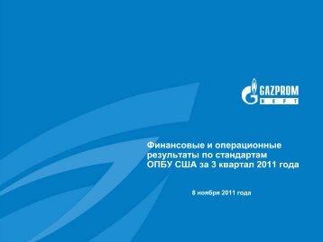 Финансовые и операционные - Газпром нефть