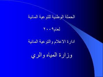 البرنامج الوطني للتوعيه-2009 - قطاع المياه في الأردن