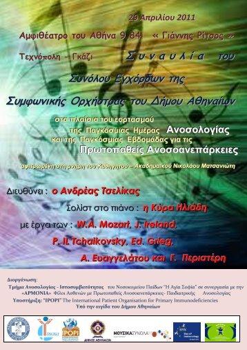 προγραμμα - Παιδιατρική Ανοσολογία