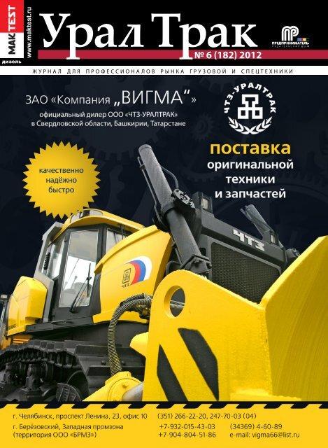 № 6 (182) 2012 - Предприниматель