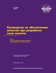 Руководство по обеспечению качества при разработке ... - ICAO