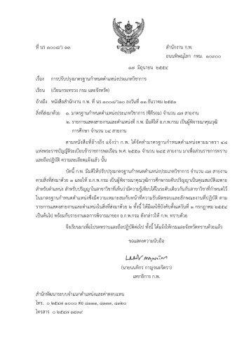 ว13/2554 เรื่อง - สำนักงาน ก.พ.