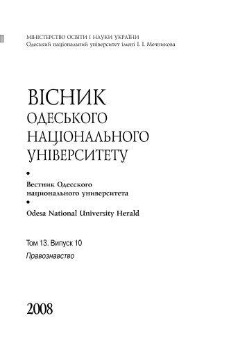 2008 - Національна бібліотека України імені В.І. Вернадського