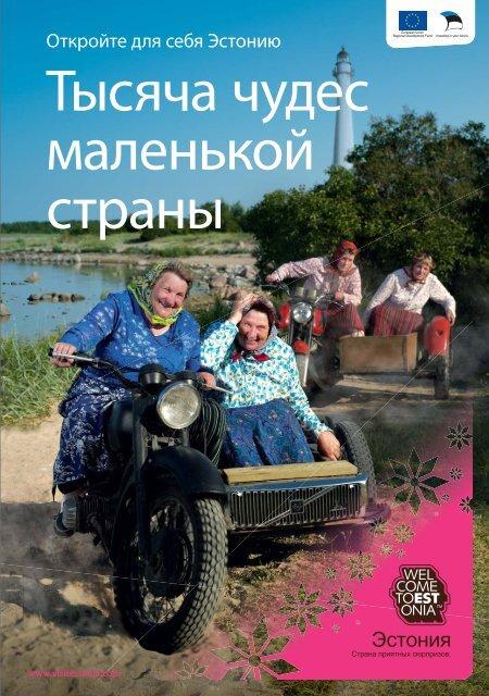 Тысяча чудес маленькой страны - Visitestonia.com