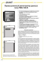 Промышленный регистратор данных типа PMS-100-R