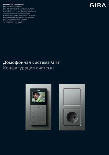 Домофонная система Gira Конфигурация системы