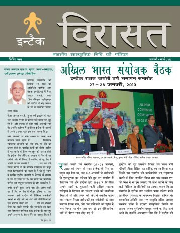 Download in Hindi - intach