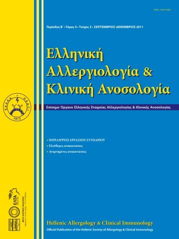 Ελληνική Αλλεργιολογία & Κλινική Ανοσολογία Hellenic Allergology ...