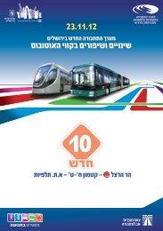 עלון קו 10 - מערך התחבורה החדש בירושלים